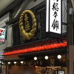 喜八洲総本舗 - 店舗外観2018年6月