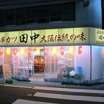 串カツ田中 - 外観ですw