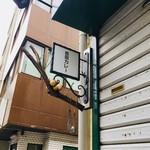 87507481 - お好み焼き屋さんの隣の半開きのシャッターがお店の入り口。