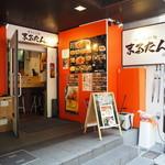 博多拉担麺 まるたん - 店舗外観