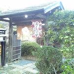 Chaanfuyou - 修善寺から歩いていくとこの入口にたどり着きます。