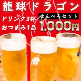 【ちょい飲みOK】せんべろセット1,000円
