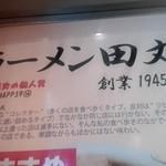 らーめん田丸 -