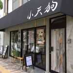 餃子バル小天狗 - 外観