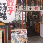 肉汁餃子製作所 - お店の外観
