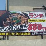 鶏鳴厨房 てんか鶏 -