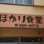 ほかり食堂 -