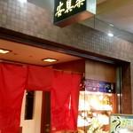 銀座ライオン 安具楽 - 店舗外観