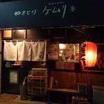 ケムリ 参 - 田端銀座商店街の赤提灯が目印