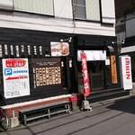 麺屋 遊助 -