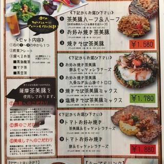 11:00-17:00薩摩茶美豚ランチセット1,580円~