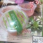 若松屋製菓 -