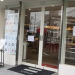 フロレスタ カフェ - 外観