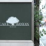 カフェ バニヤン -