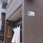 中華そば きくま - 外観       広島のラーメン店にしては珍しい