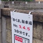 中華そば きくま - 別の駐車場
