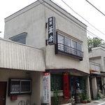 釜彦 - 店舗外観