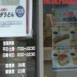 8755837 - 店舗外観 ウインドウに書いてあった営業時間(2011年7月時点)