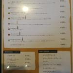 87551959 - ドリンクメニュー 税別表記