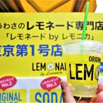 レモネード by レモニカ -