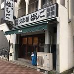 Shinamenhashigo - 外観