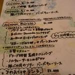 Daurade - 手書きのランチメニュー
