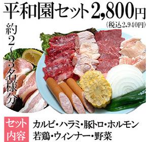 平和園 - ■トントロ・カルビ・ハラミ・テッチャン・若鶏・ウィンナー・焼野菜■2800円
