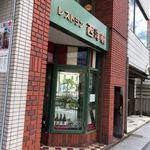 レストラン 西洋軒 - お店