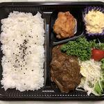 肉のいとう - A5ランク仙台牛を使ったハンバーグ弁当