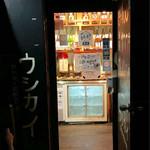 鉄板居酒屋 ウシカイ -