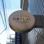 目黒FLAT -