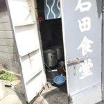 石田食堂 -