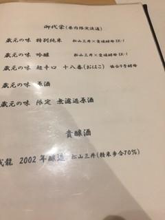 鮨 心白 - 同じく成龍酒造の御代栄と成龍がナインナップされています