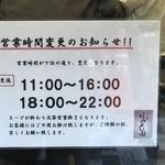 らぁ麺 はやし田 - 【2018.6.11】営業時間。