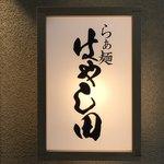 らぁ麺 はやし田 - 【2018.6.11】屋号。