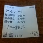 87570328 - 食券