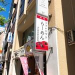 みそ&トマトらーめん 田所商店 -