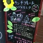 キッチン おねおね - 入口黒板
