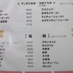 87573285 - 麺類メニュー続き、飯物メニュー
