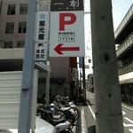 一創 - 駐車場17番18番