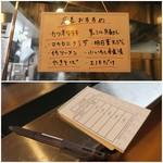 立呑み晩杯屋 - 本日のおすすめ/食べ物の注文は注文票で