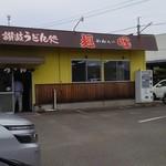 麺喰 - 麺喰さん