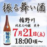 魚問屋 魚一商店 - ドリンク写真:7/21 振る舞い酒