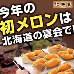 北の味紀行と地酒 北海道 大阪京橋店
