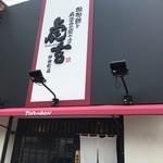 神田町 虎玄 -