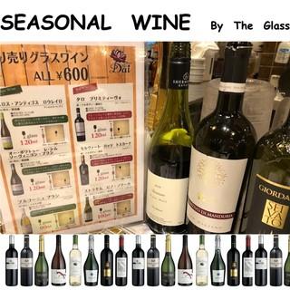 おすすめワインをグラスで楽しめます!