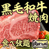 焼肉 食べ放題 牛吉 肉屋の台所 渋谷東急本店前