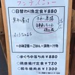 海斗 - ランチメニュー看板