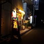居酒屋 太平記 -