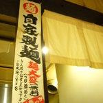 8759486 - 麺大盛り(1.5玉、2玉)無料